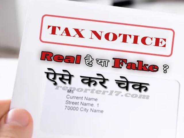 Income Tax Notice मिली है ? तो जानिए इस तरीके से Real या Fake