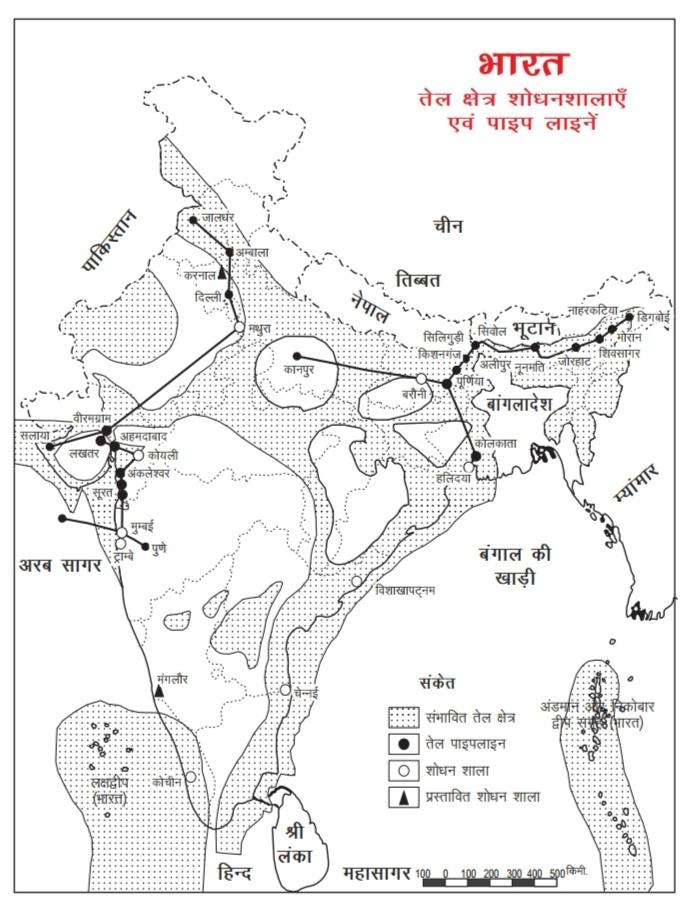 Bharat Me Urja Sansadhan