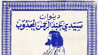 ديوان كامل لعبد الرحمان المجدوب تحميل pdf