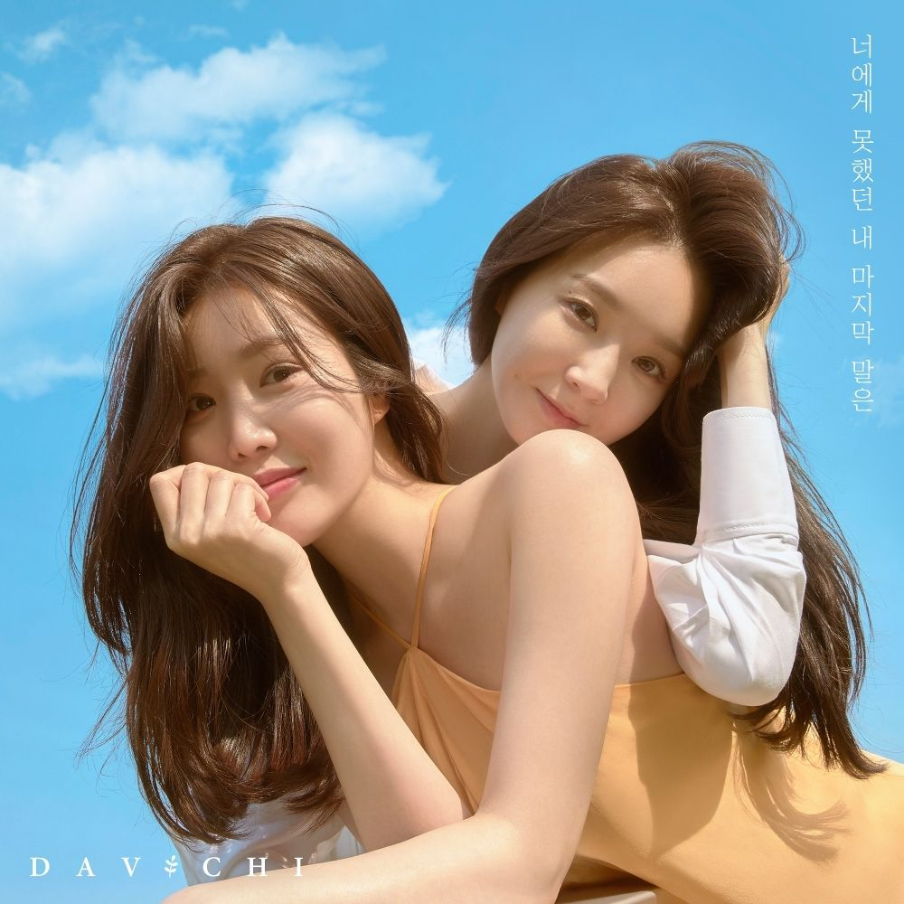DAVICHI – Unspoken Words – Single (ITUNES PLUS AAC M4A)