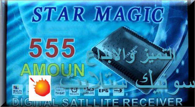 فلاشة ستار ماجيك  STAR MAGIC 555HD MINI الاصدار الاول مدخل 1USB
