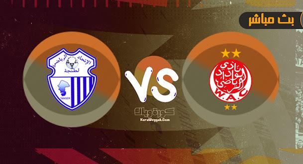 نتيجة مباراة الوداد الرياضي وإتحاد طنجة بتاريخ 18-07-2021 الدوري المغربي