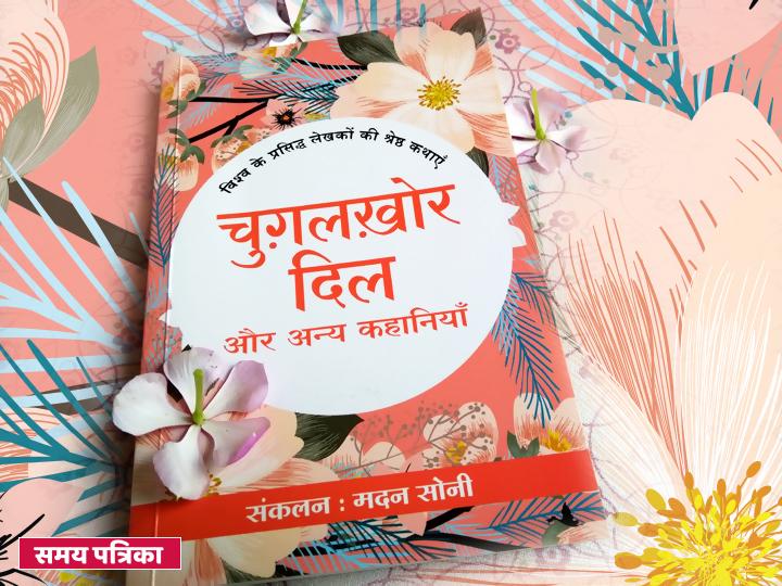 chugalkhor-aur-anya-kahaniyan-manjul-prakashan