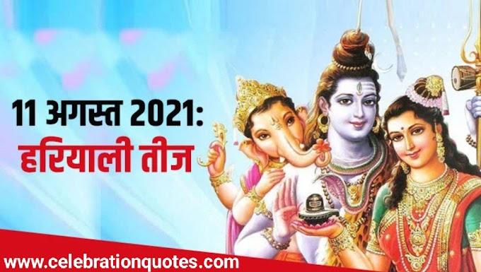 Hariyali Teej 2021: हरियाली तीज का व्रत क्यों रखा जाता है और जानें शुभ मुहूर्त, पूजा की विधि और महत्व