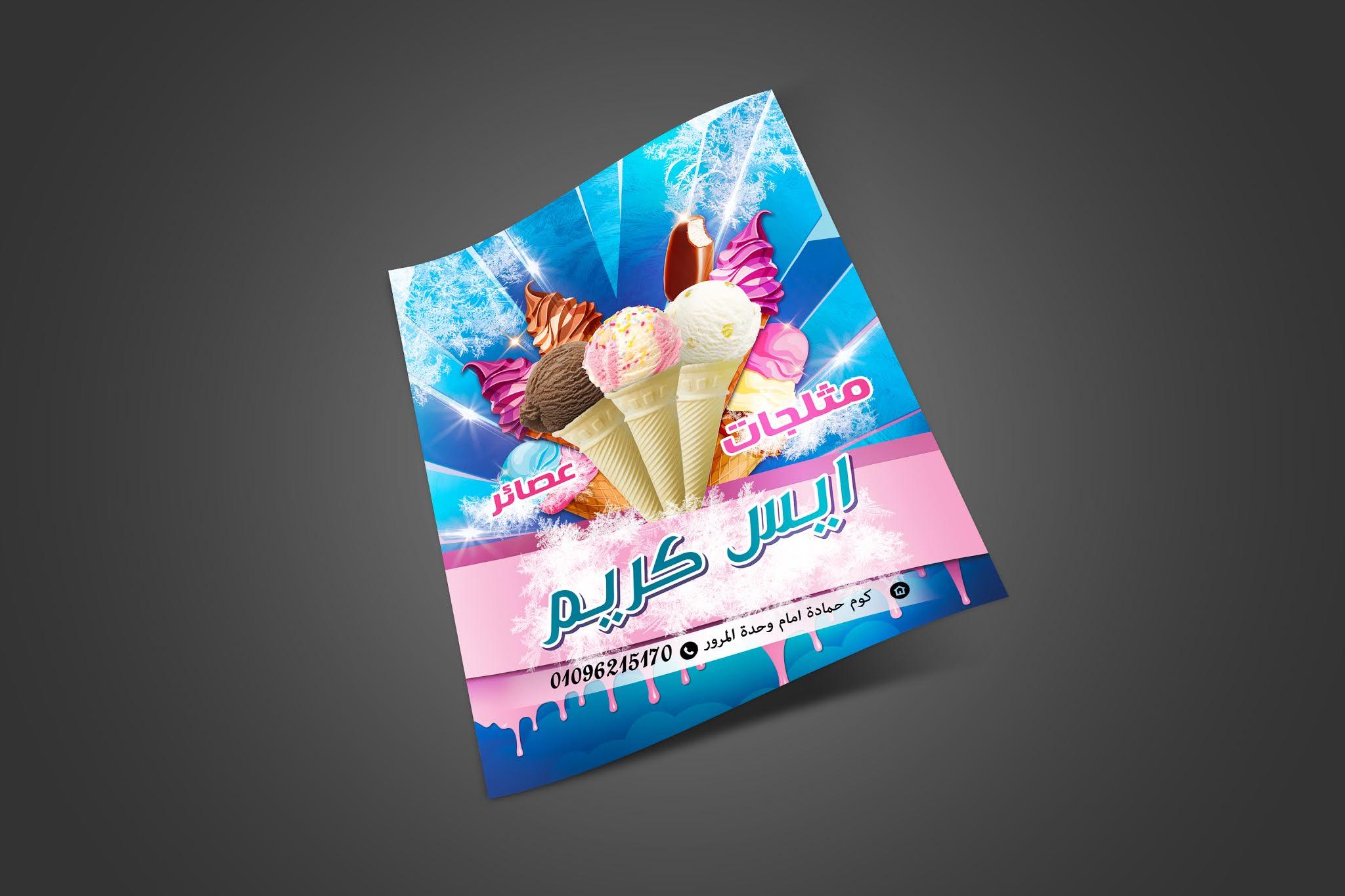 تصميم psd فلاير احترافى خاص ببيع الايس كريم والمثلجات