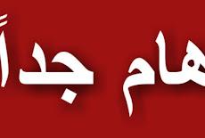بشرى سارة لكل الشعب السوري ....