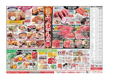 【PR】フードスクエア/越谷ツインシティ店のチラシ11月9日号