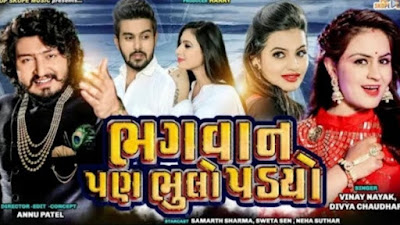 Bhagwan Pan Bhulo Padyo Lyrics in Gujarati - Mp3 Download bhawan pan bhulo padyo download - bhagwan pan bhulo padyo lyrics in gujarati song download - gujarati song lyrics - gujarati song download- online gujarati song download