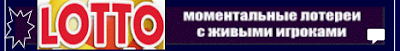 русское лото игра онлайн