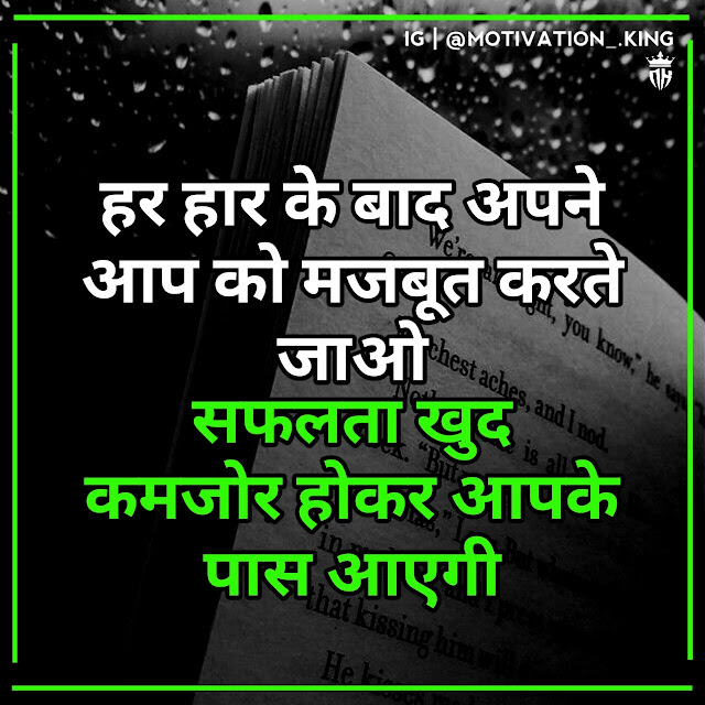 motivational-quotes-images-in-hindi