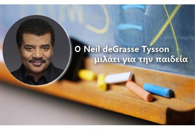 Ο αστροφυσικός Neil deGrasse Tysson μιλάει για την παιδεία