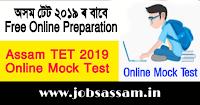 Assam TET Online Mock Test 2019 - Teacher Eligibility Test Quiz