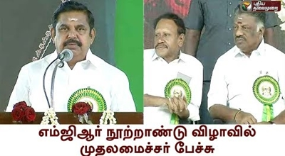 Chief Minister Speech at Krishnagiri MGR Century Festival CM Palaniswami Speech At MGR Fest