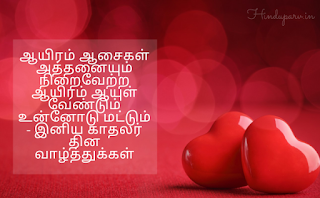 Happy Valentine Day Quotes in Tamil for Friends