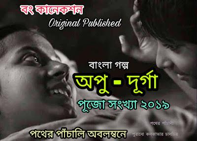 অপু-দূর্গা - Bangla Golpo - সাহিত্যের সেরা সময়