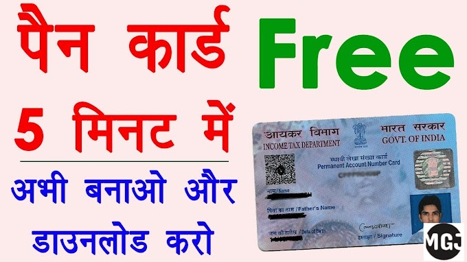 Free Me PAN CARD kaise banaye | How to make pan card for free | instant pan card apply online - pan card in 2 minutes.