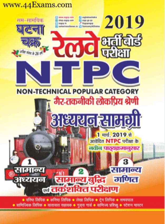 Railway-NTPC-Study-Material-For-Railway-Exam-Hindi-PDF-Book