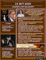 Daily Malayalam Current Affairs 22 Oct 2020