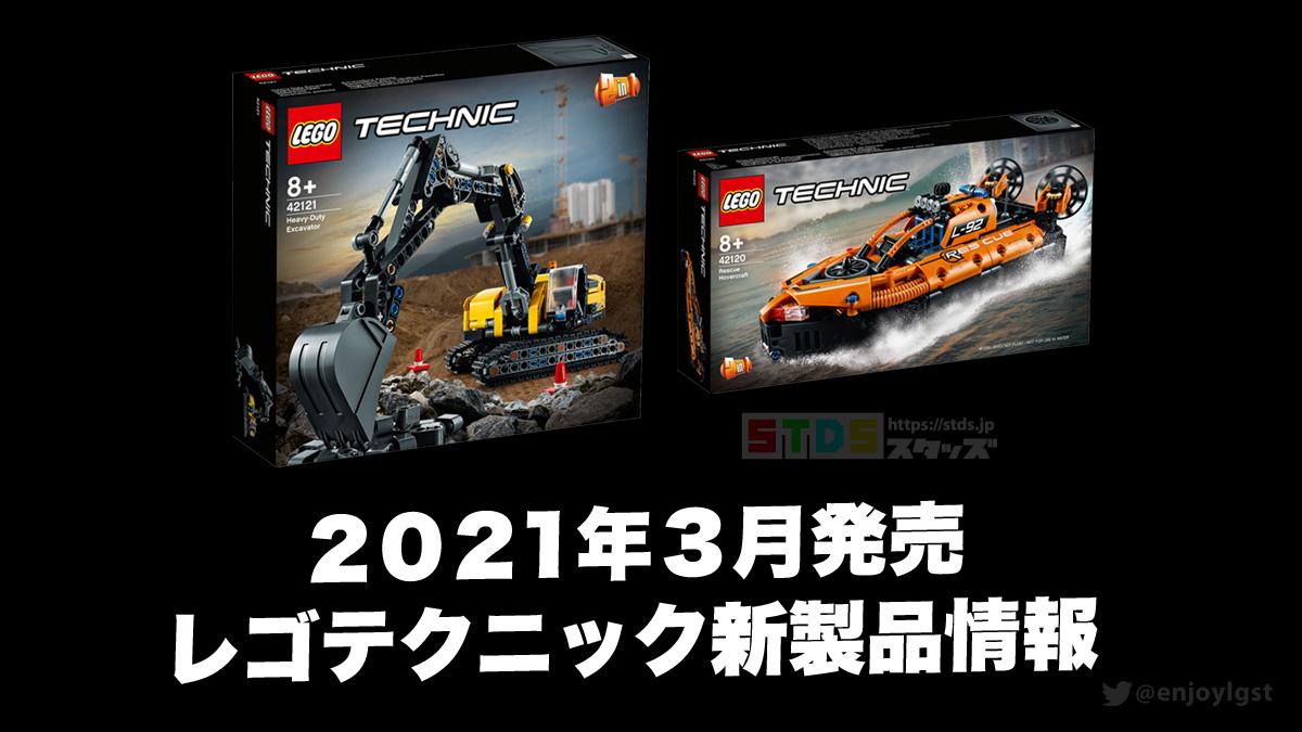 2021年3月発売レゴ テクニック新製品情報:ホバークラフトと掘削機:おうち時間