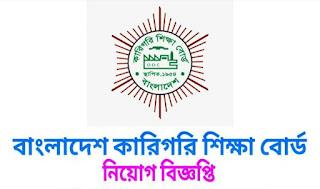 Bangladesh tricnical board job circular