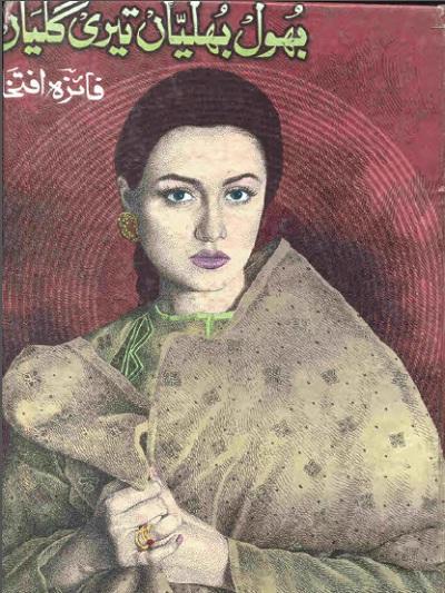 bhool-bhulaiyan-teri-galiyan-novel-faiza-iftikhar-pdf-download