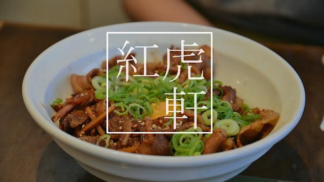 【大阪】心齋橋平價中式料理紅虎軒,丼飯套餐好便宜