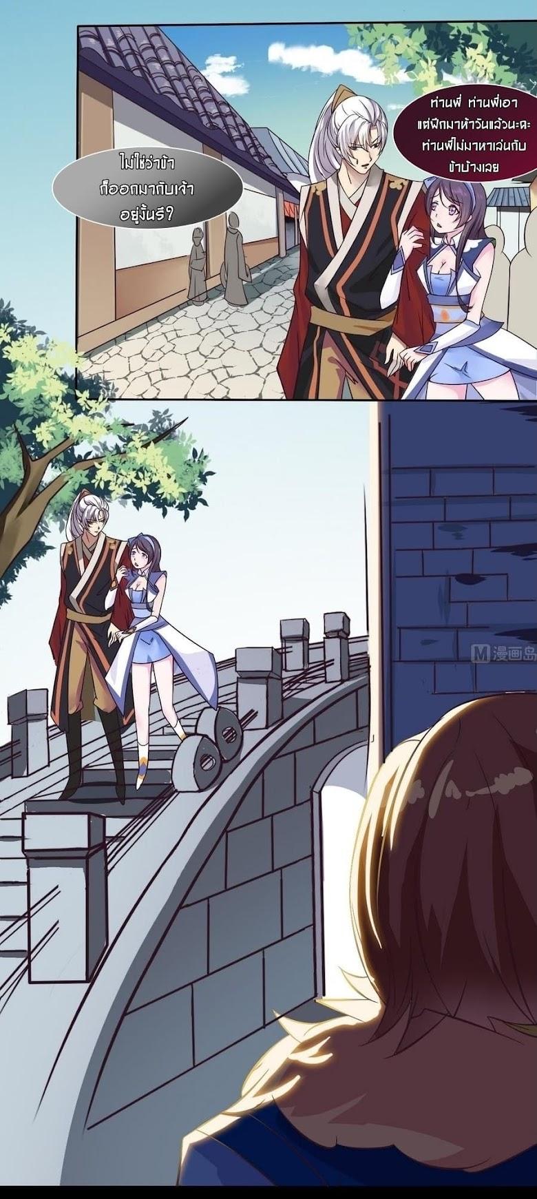 Magic Fairy - หน้า 3