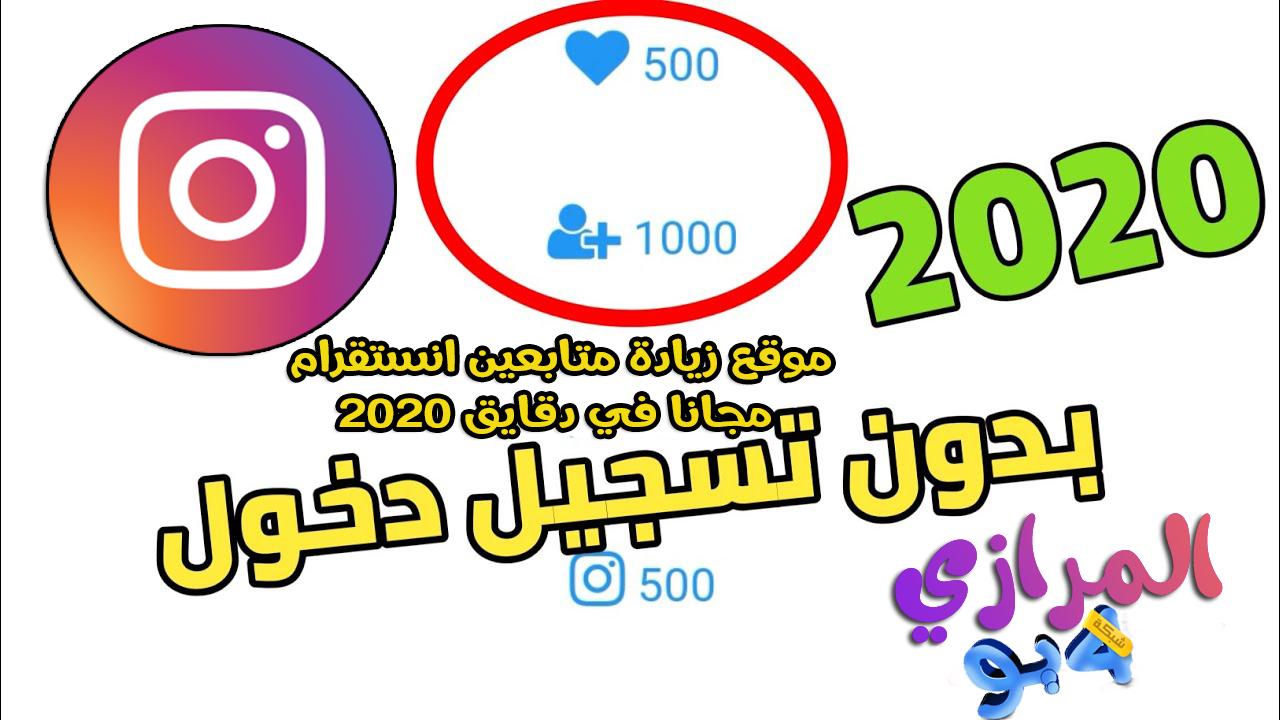 موقع زيادة متابعين انستقرام مجانا في دقايق 2020