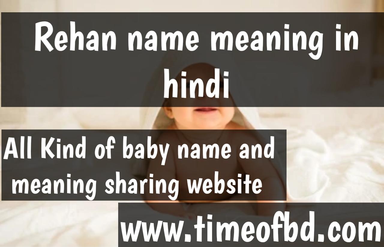 rehan name meaning in hindi,rehan ka meaning,rehan meaning in hindi dictionary,meaning of rehan in hindi