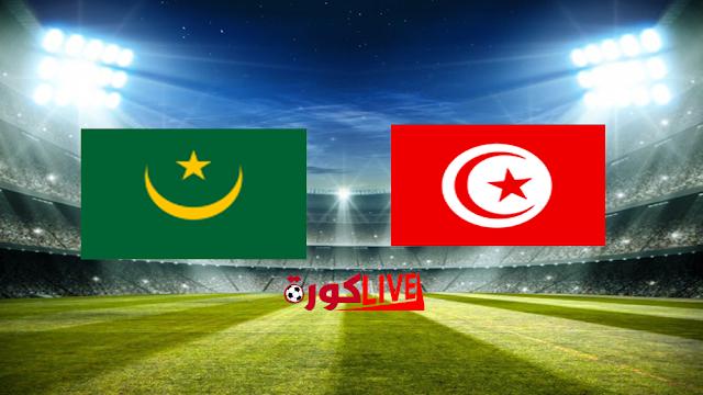 مباراة موريتانيا وتونس اليوم 02-07-2019 في كأس الأمم الأفريقية