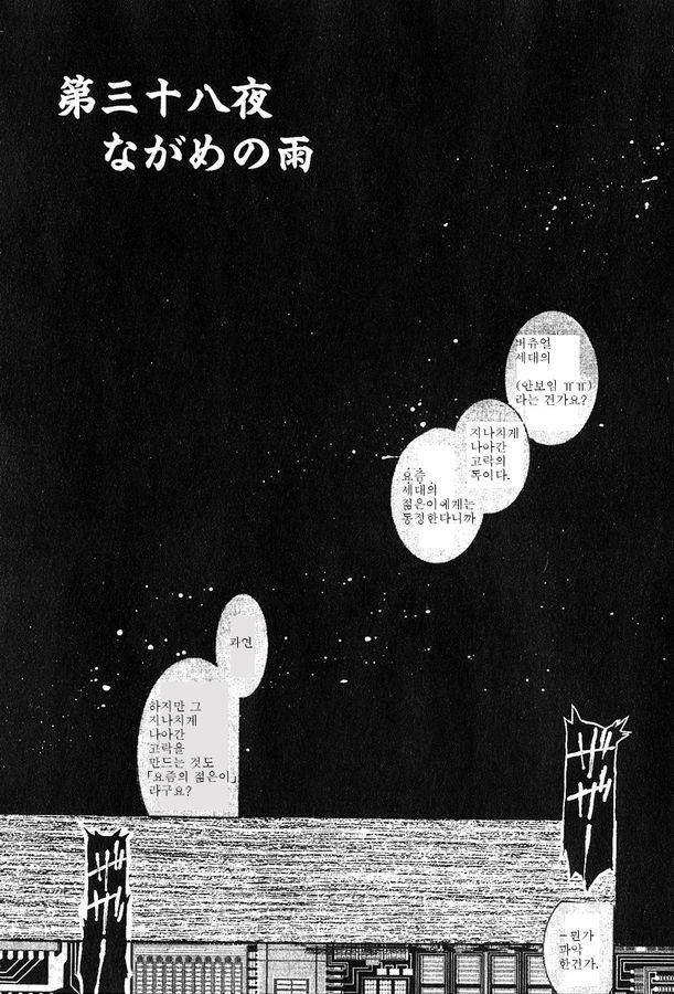 아마츠키 7권-전의 35번째 이미지, 표시되지않는다면 오류제보부탁드려요!