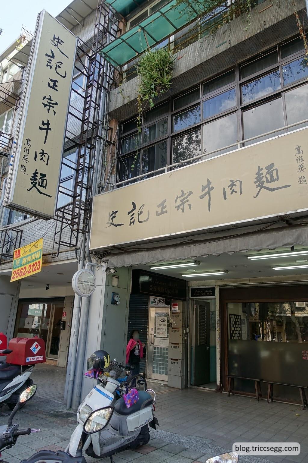 史記牛肉麵(1).JPG
