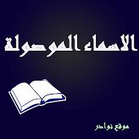 الأسماء الموصولة في اللغة العربية إعرابها وامثلتها وتمارين في الاسماء الموصولة