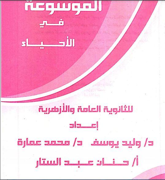 تحميل كتاب الموسوعة فى الأحياء pdf للصف الثالث الثانوى 2021 (كتاب التدريبات والأسئلة)