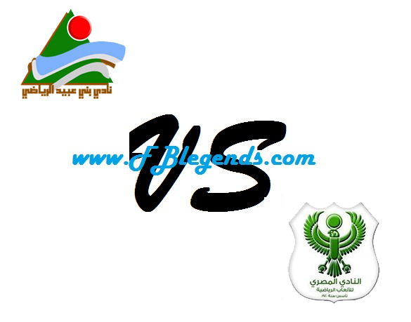 مشاهدة مباراة المصري البورسعيدي وبني عبيد بث مباشر كأس مصر بتاريخ 8-11-2017 يلا شوت el masry club vs bani ebaid