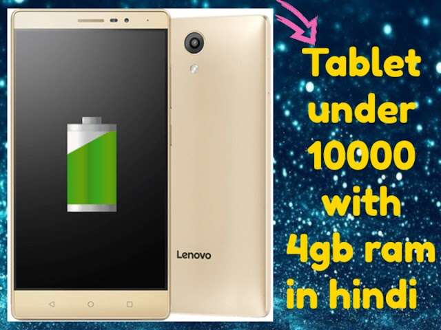 10000 range best tablet with 4gb ram in hindi