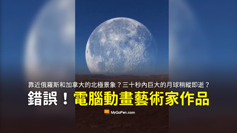 靠近俄羅斯和加拿大的北極景象 三十秒內巨大的月球稍縱即逝 這是在靠近俄羅斯和加拿大之間的北極圈內拍到的 這麼大的月亮只出現短短30秒 影片