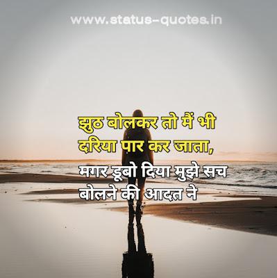 Sad Status In Hindi   Sad Quotes In Hindi   Sad Shayari In Hindiझुठ बोलकर तो मैं भी दरिया पार कर जाता,  मगर डूबो दिया मुझे सच बोलने की आदत ने