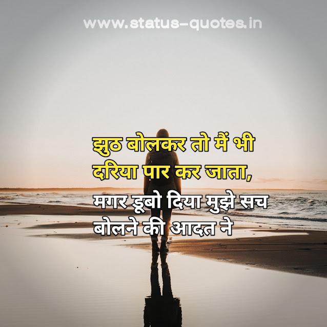 Sad Status In Hindi | Sad Quotes In Hindi | Sad Shayari In Hindiझुठ बोलकर तो मैं भी दरिया पार कर जाता,  मगर डूबो दिया मुझे सच बोलने की आदत ने