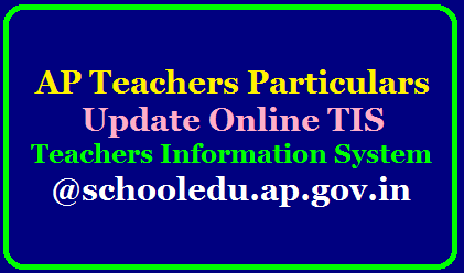 AP Online Teachers Information System TIS for Teachers Data/Details Updation www.schooledu.ap.gov.in/TIS/Login.do Teachers Information Updation Process for Teachers AP Online Teachers Data Entry & Updation at www.schooledu.ap.gov.in/TIS/Login.do 2020Process to Update AP Teachers Details Online @ www.schooledu.ap.gov.in/TIS/Login.do/2020/07/ap-teachers-information-details-update-online-schooledu.ap.gov.in-tis-login-do.html