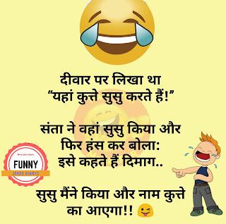 Good jokes in Hindi