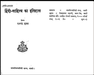 hindi_sahity_ka_etihas