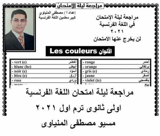 مراجعة ليلة امتحان في اللغة الفرنسية للصف الأول الثانوي الترم الأول 2021