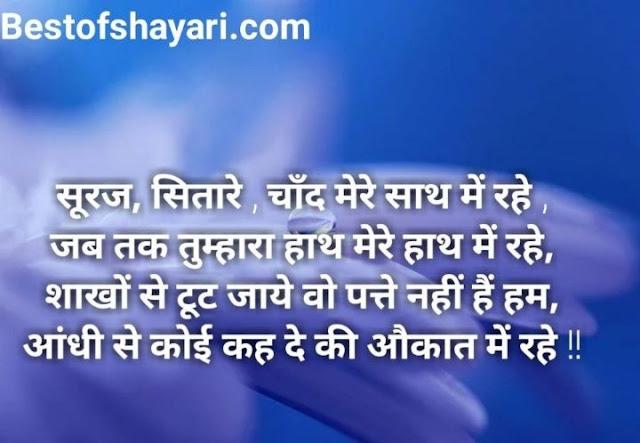 hindi shayari dosti love