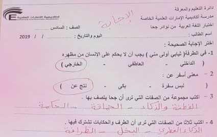 اختبار لغة عربية للصف السادس الفصل الثانى 2020 – درس نوادر جحا مع الحل