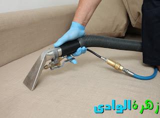 شركة تنظيف منازل وكنب ومفروشات بمدينة حائل - السعودية - شركة زهرة الوادى