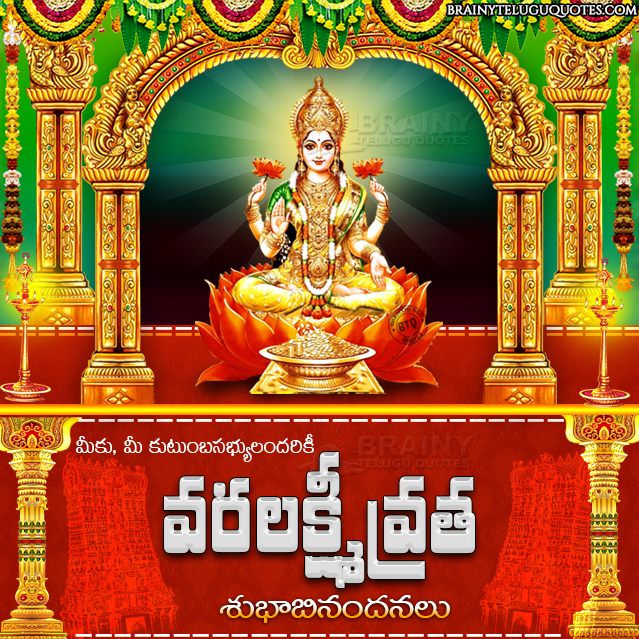 happyh varalakshmi vratham greetings in telugu, vralakshmi vratham telugu story pdf free download,