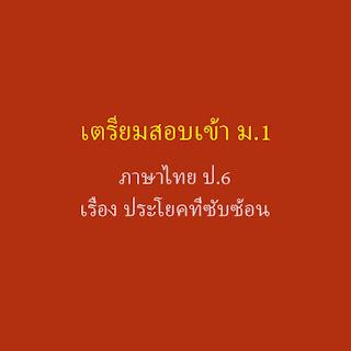 น้องประถม6 เตรียมสอบเข้า ม.1 มาดาวน์โหลดสรุปภาษาไทยเรื่องประโยคที่ซับซ้อน พร้อมโจทย์และเฉลย