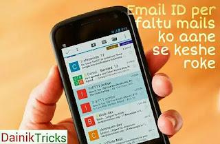 अपनी Email/Gmail ID पर फालतू, Unwanted Mails को आने से कैसे रोके ?