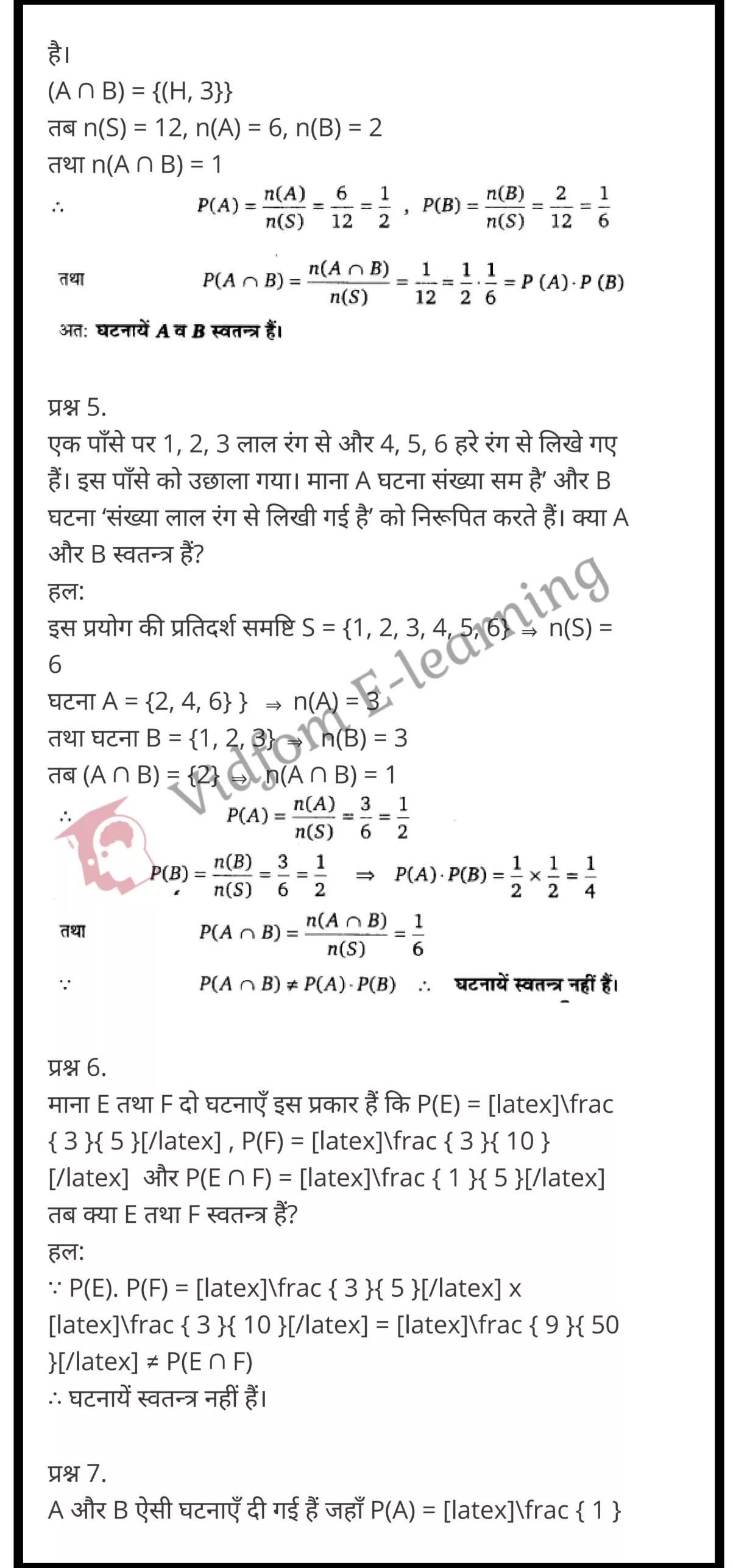 class 12 maths chapter 13 light hindi medium 11